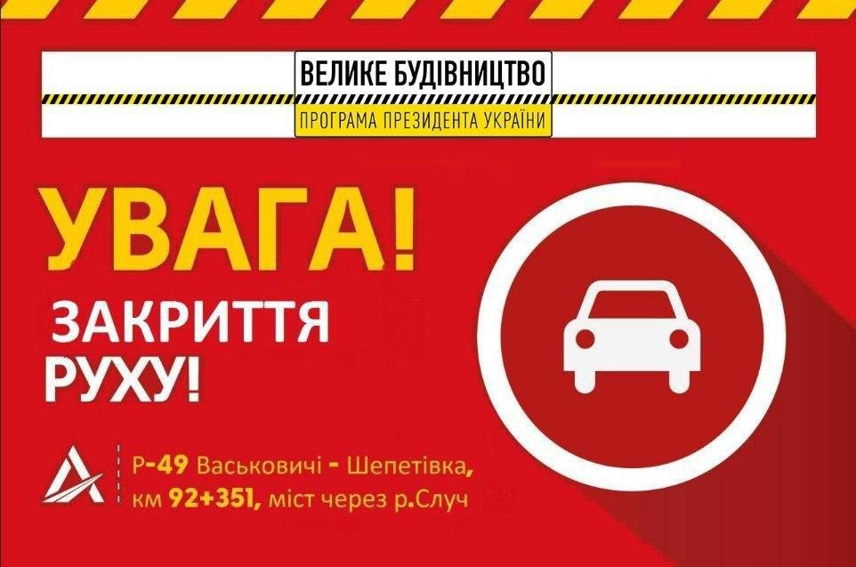 Велике будівництво: з 20 липня у с. Чижівка Новоград-Волинського району проходитиме ремонт мосту. СХЕМА РУХУ
